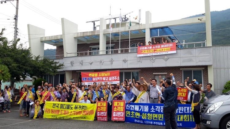 거제한내 '산업폐기물소각장' 건립 반대 결의대회