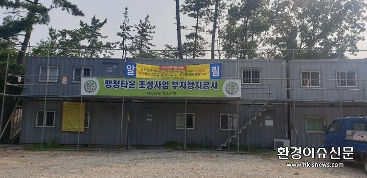 【기획】거제행정타운 조성공사 '법정비화' 돌입
